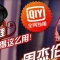 China's smartphone manufacturer Xiaomi to invest $300 million in video platform iQiyi